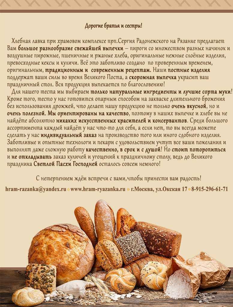 Новая хлебная