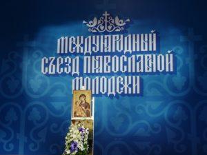 Участие молодёжного объединения в Международном съезде Православной молодёжи на ВВЦ. 18 ноября 2014г.