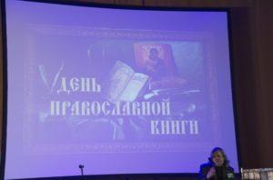 """Детский праздник """"День православной книги"""".  12 марта 2015 год."""