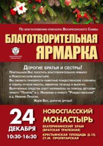 афиша ярмарка17