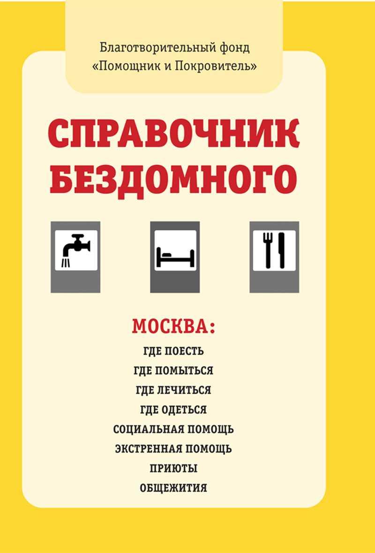 справочник бездомного