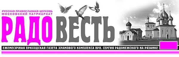 """Приходская газета """"Радовесть"""" 2020"""