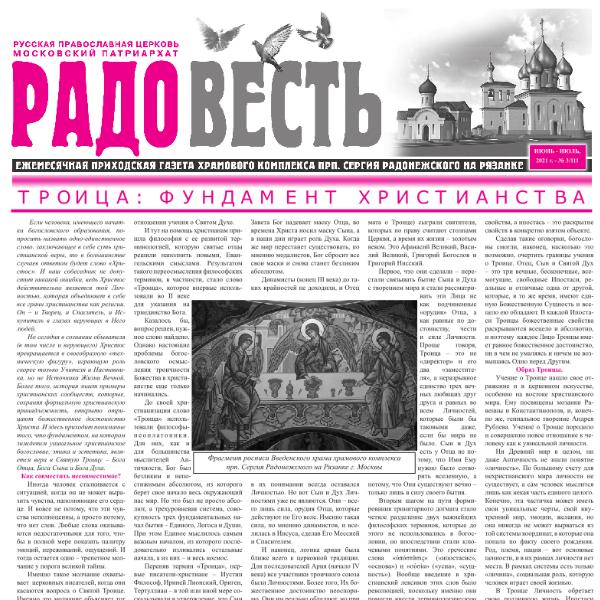 """Газета """"Радовесть"""", выпуск июнь-июль"""