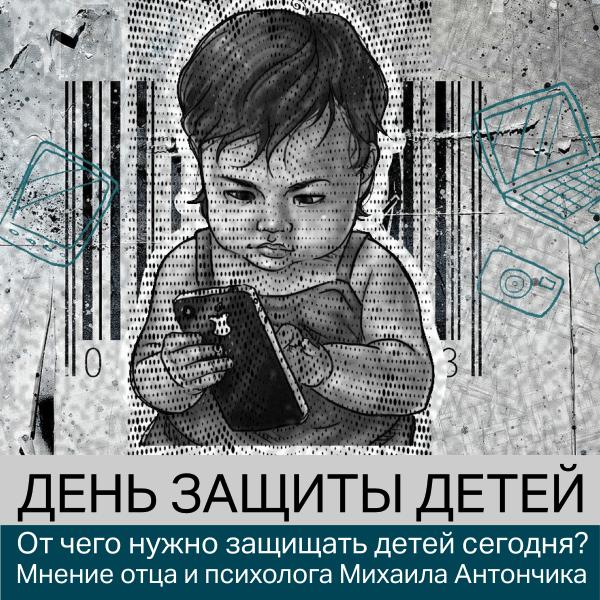 От чего нужно защищать детей сегодня?