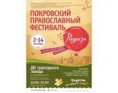 В столице Белоруссии открылся ежегодный православный фестиваль «Радость»